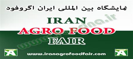 iran agrofood2019 will be held from 18-21 June, 2019 at Tehran International Permanent Fairgrounds