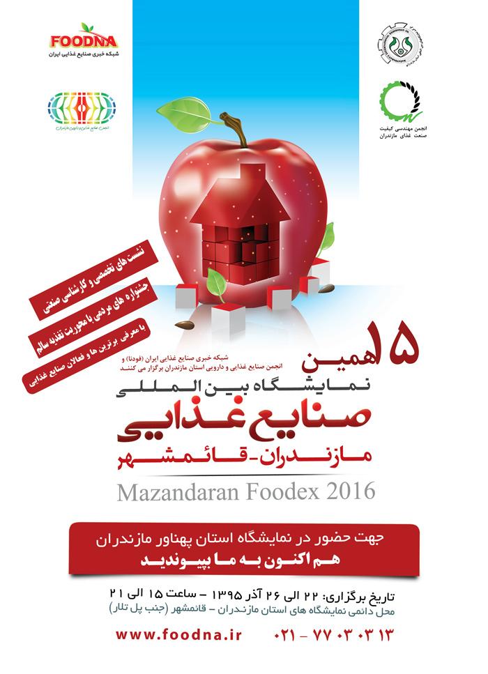 پوستر نمایشگاه صنایع غذایی مازندران