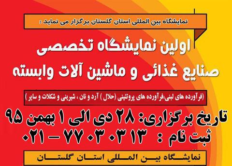نمایشگاه صنایع غذایی گلستان - گرگان